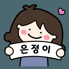 """""""ウンジョンちゃん""""専用の韓国名前スタンプ"""