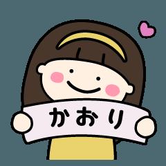 【かおりちゃん】専用の名前スタンプ