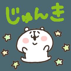 I am じゅんき