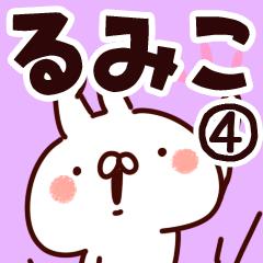 【るみこ】専用4
