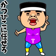 ダンシング★かつひこ★ 名前スタンプ
