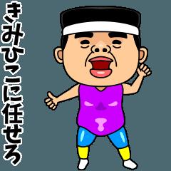 ダンシング★きみひこ★ 名前スタンプ