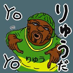 【りゅう】専用スタンプだYO!