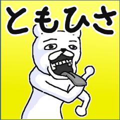 【ともひさ/トモヒサ】専用スタンプ