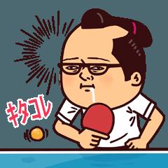 スポーティ侍・卓球