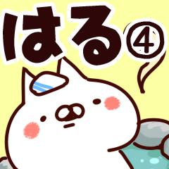 【はる】専用4