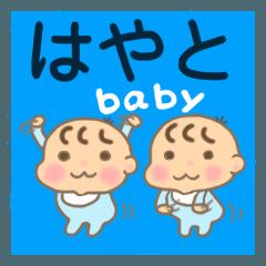 [LINEスタンプ] はやとくん(赤ちゃん)専用のスタンプ