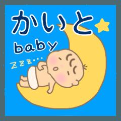[LINEスタンプ] かいとくん(赤ちゃん)専用のスタンプ