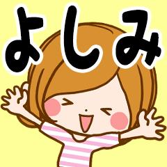 ♦よしみ専用スタンプ♦