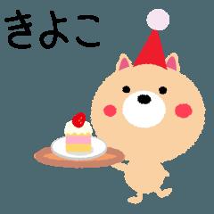 きよこ 3