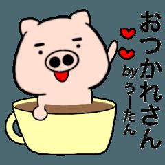 【うーたん】が使う 関西弁ブタ