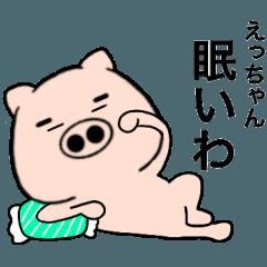 【えっちゃん】が使う 関西弁ブタ