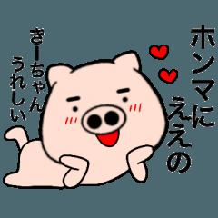【きーちゃん】が使う 関西弁ブタ