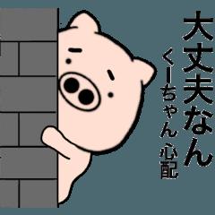【くーちゃん】が使う 関西弁ブタ