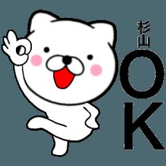 【杉山】が使う主婦が作ったデカ文字ネコ