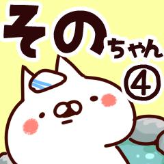 【そのちゃん】専用4