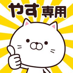 動く☆やす専用の名前スタンプ