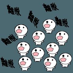 ★よわい帝国5★~離脱講座~