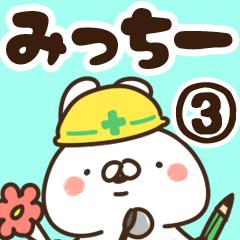 【みっちー】専用3