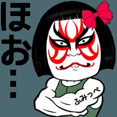 ふみっぺ用★歌舞伎風の筋肉あだなスタンプ