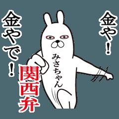 関西弁みさちゃんが使うスタンプ大阪弁