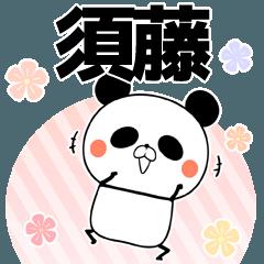 須藤の元気な敬語入り名前スタンプ(40個入)