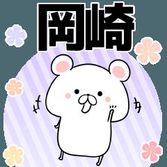 岡崎の元気な敬語入り名前スタンプ(40個入)