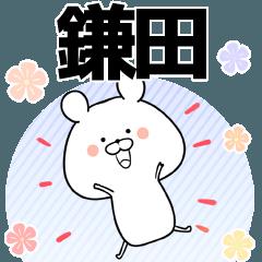 鎌田の元気な敬語入り名前スタンプ(40個入)