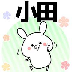 小田の元気な敬語入り名前スタンプ(40個入)