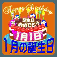 1月の誕生日ケーキスタンプ【全日分】ver.2
