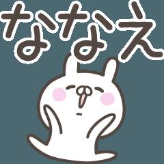 ☆★ななえ★☆ベーシックパック