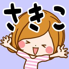 ♦さきこ専用スタンプ♦