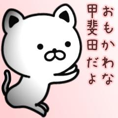 甲斐田さん専用面白可愛い名前スタンプ
