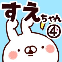 【すえちゃん】専用4
