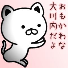 大川内さん専用面白可愛い名前スタンプ