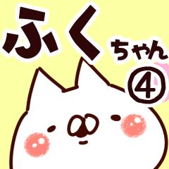 【ふくちゃん】専用4