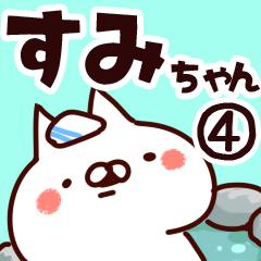 【すみちゃん】専用4