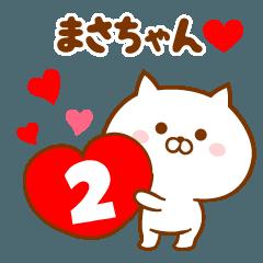 ♥愛しのまさちゃん♥に送るスタンプ2