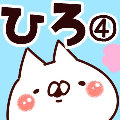 【ひろ】専用4