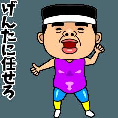 ダンシング★げんた★ 名前スタンプ