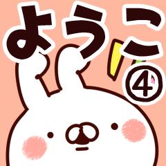【ようこ】専用4