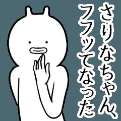 あいあむ さりなちゃん【名前シュール編】