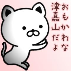 津嘉山さん専用面白可愛い名前スタンプ