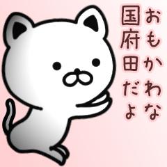 国府田さん専用面白可愛い名前スタンプ