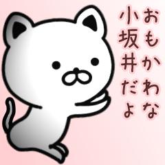 小坂井さん専用面白可愛い名前スタンプ