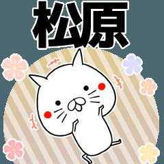 松原の元気な敬語入り名前スタンプ(40個入)