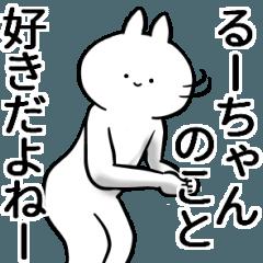 るーちゃんが使うシュール名前スタンプ