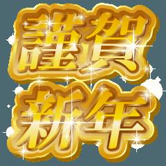 [LINEスタンプ] ゴールド文字スタンプ お正月