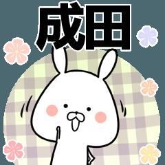 成田の元気な敬語入り名前スタンプ(40個入)