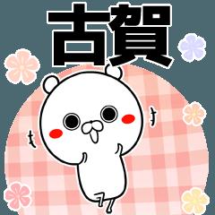 古賀の元気な敬語入り名前スタンプ(40個入)